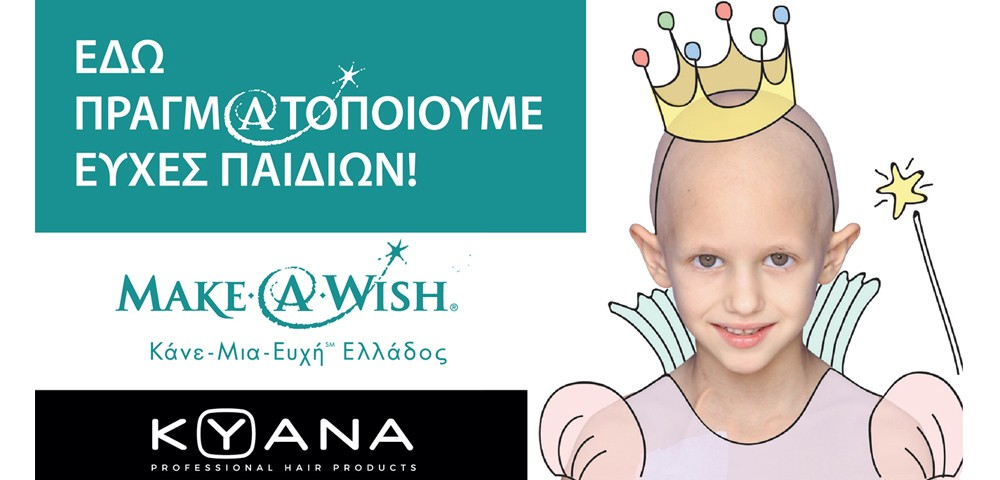 kyana_make_a-wish_DT_