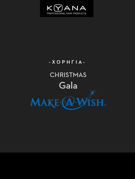 news_charity-make-a-wish